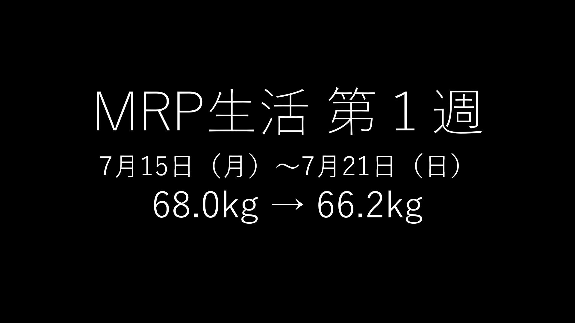 「基本的にMRPだけで生きてみる」第1回のアイキャッチ画像