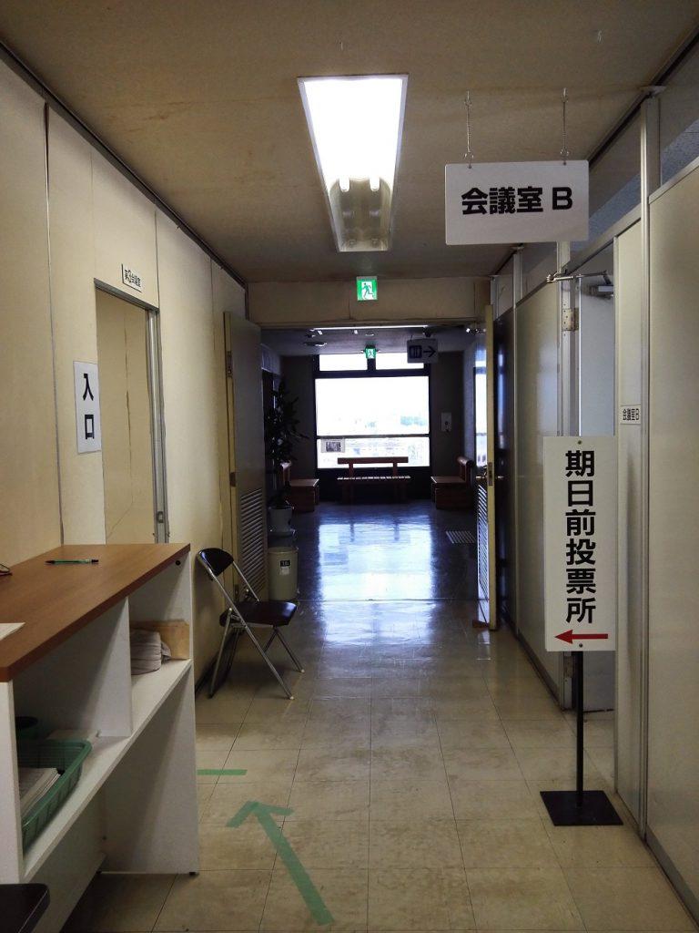 期日前投票所の写真