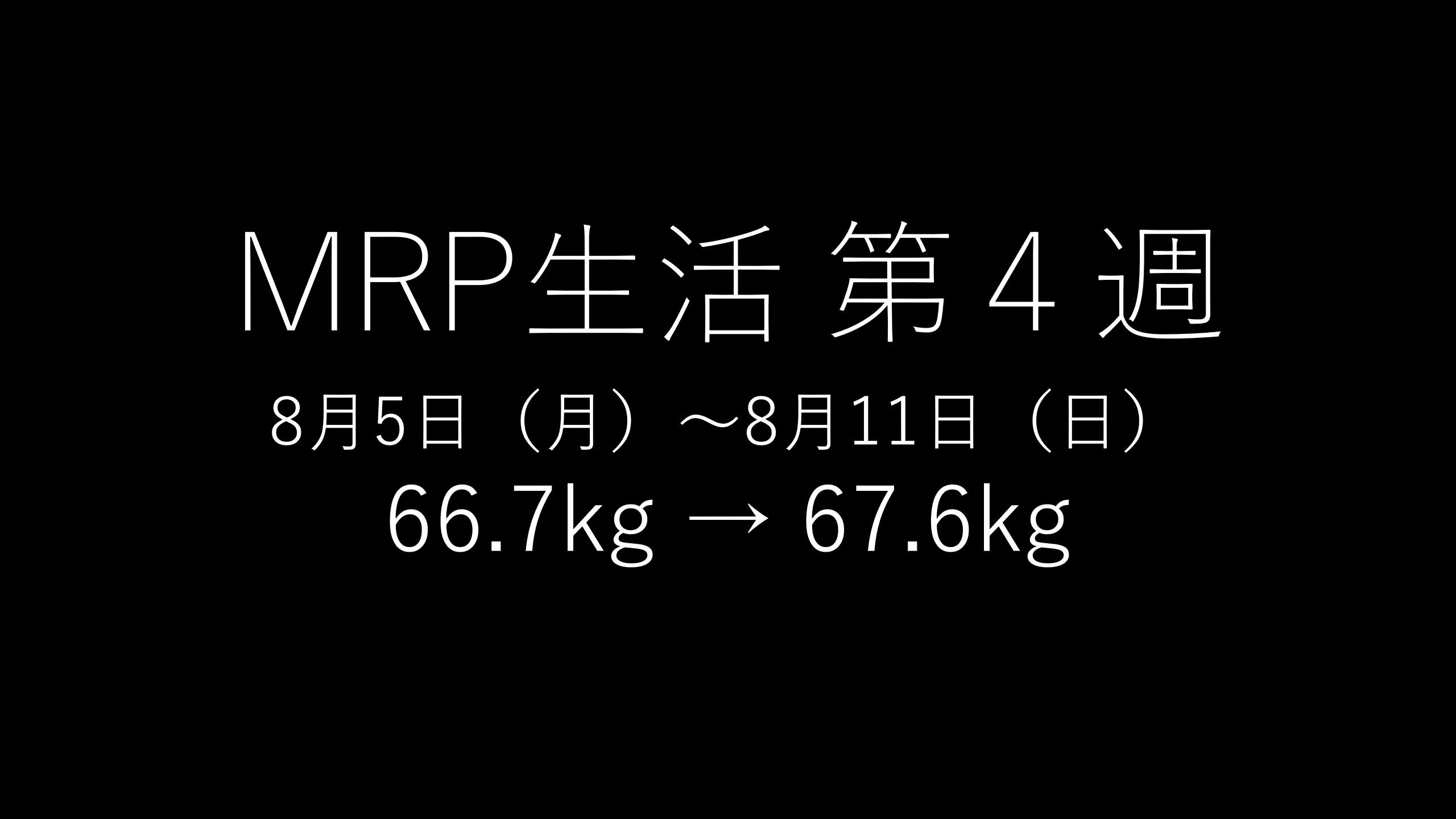 「基本的にMRPだけで生きてみる」第4回のアイキャッチ画像