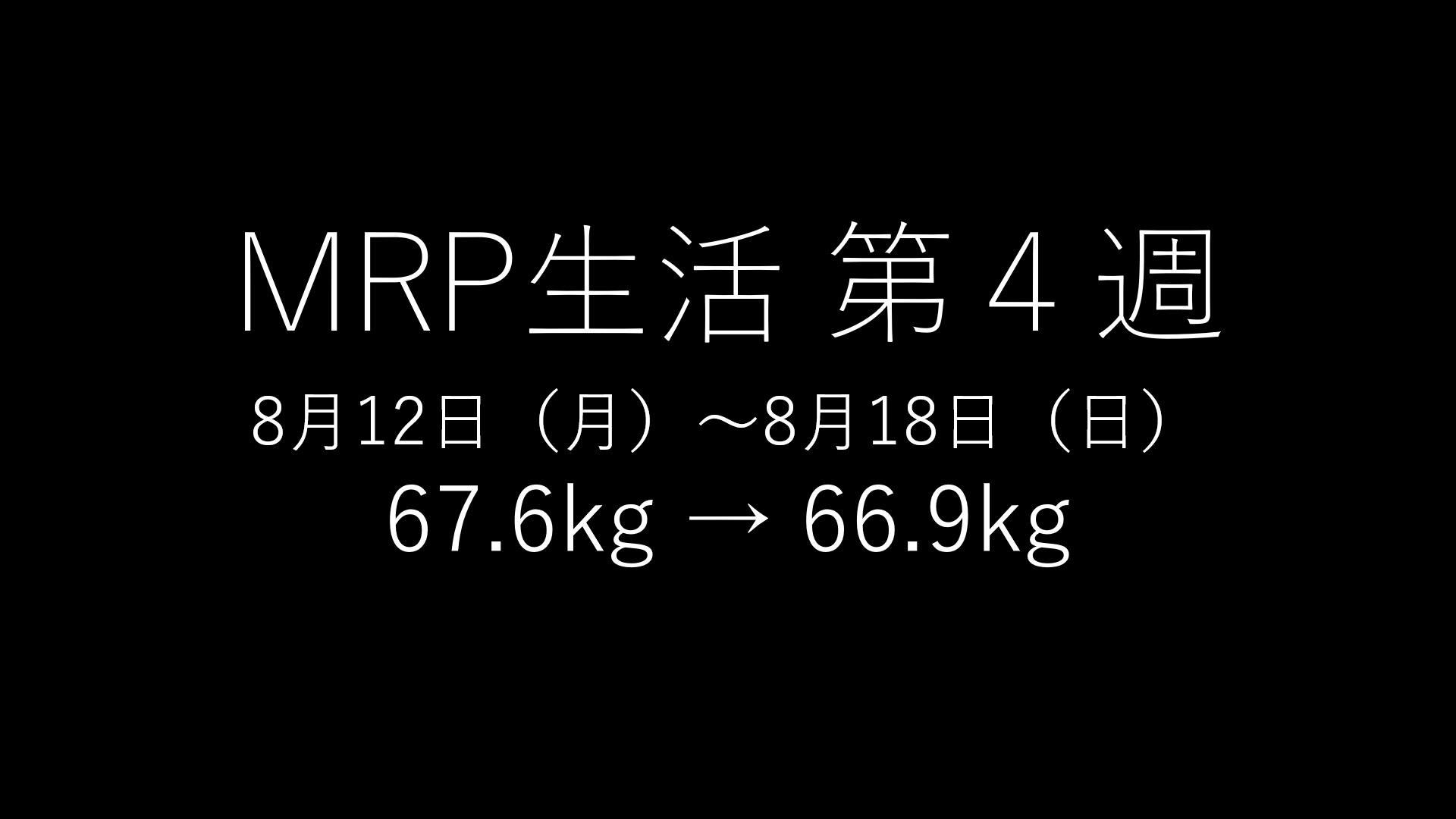 「基本的にMRPだけで生きてみる」第5回のアイキャッチ画像