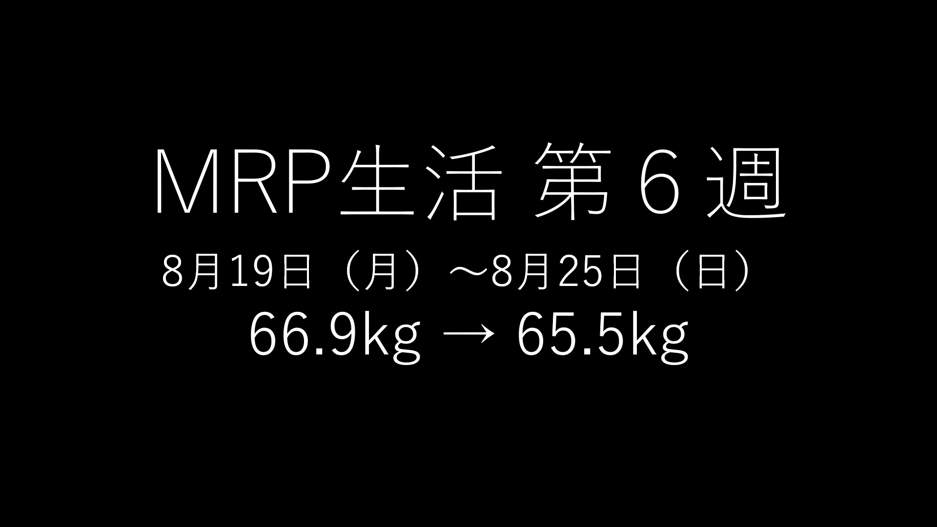 「基本的にMRPだけで生きてみる」第6回のアイキャッチ画像
