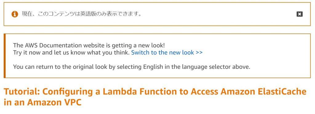 日本語化されていないチュートリアルページ