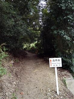清閑寺への道