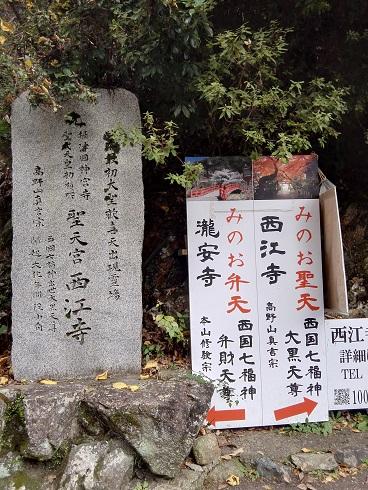 箕面公園-お寺-01