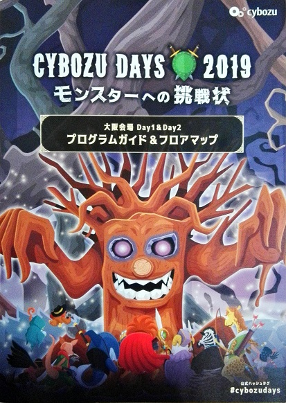 cybozudays パンフレット表紙