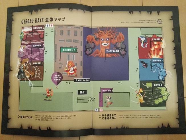 cybozudays パンフレット 全体マップ