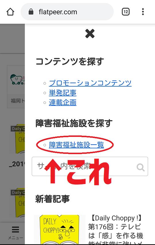 モバイル版サイト サイドバー