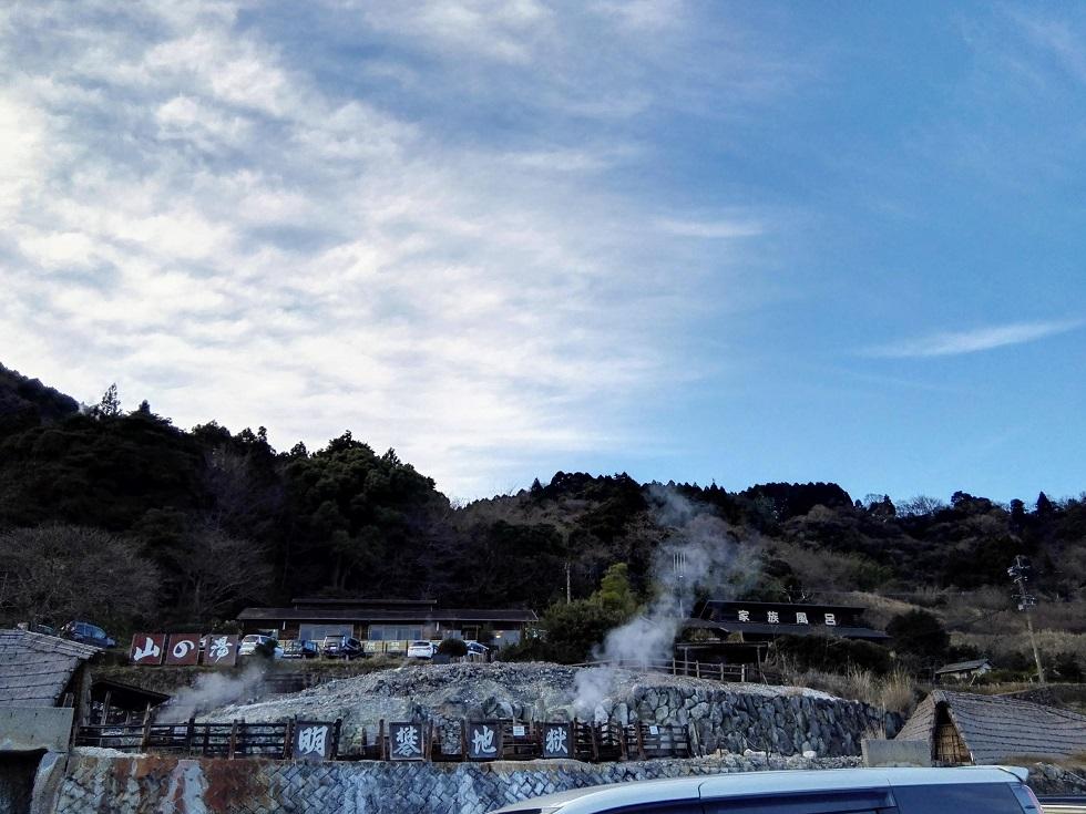 明礬温泉の景色
