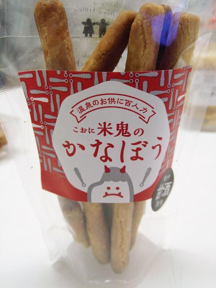 米鬼のかなぼう(米粉のグリッシーニ)