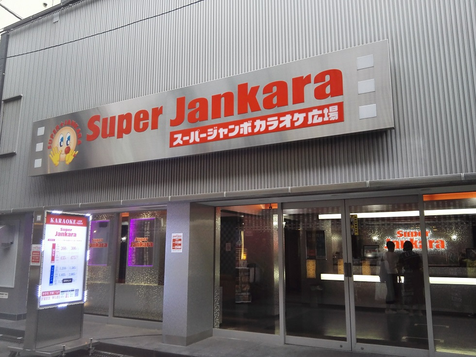 スーパージャンカラ茶屋町店 外観