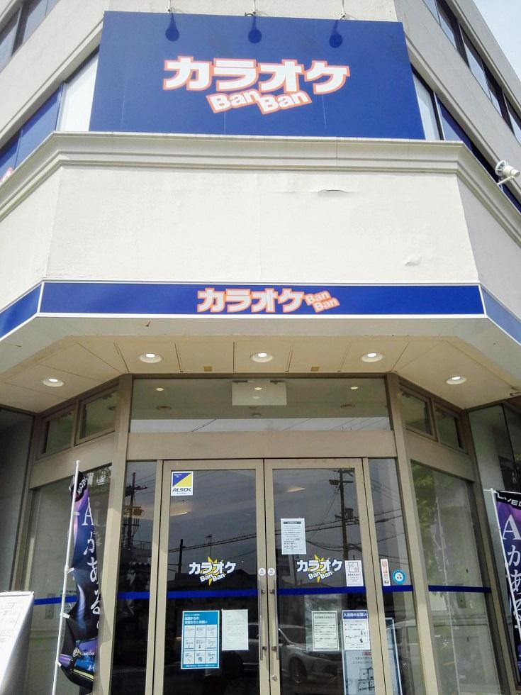 カラオケbanban箕面店 入口