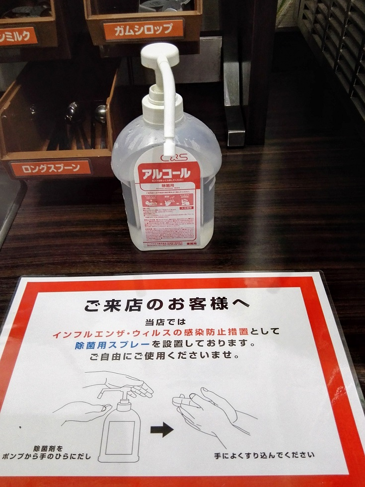 ドリンクバーに設置された消毒液