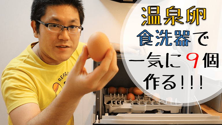 食洗器で温泉卵を作る