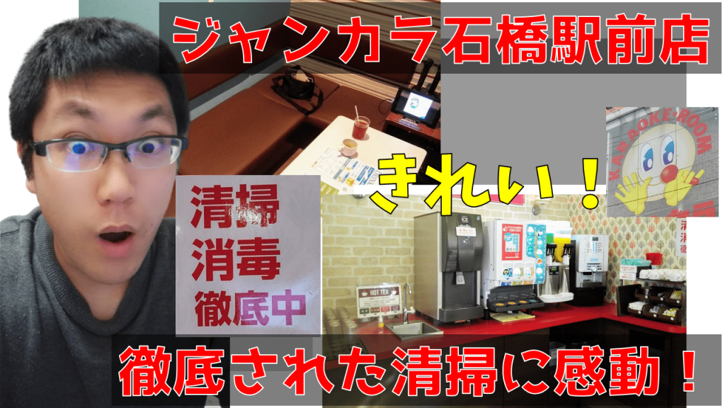 ジャンカラ石橋駅前店に感動!