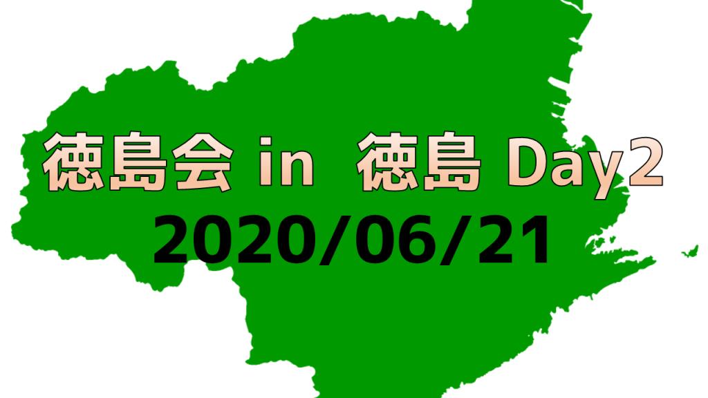 徳島会 in 徳島 Day2