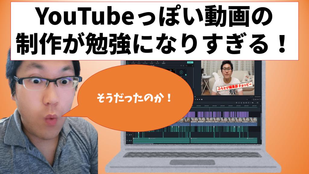 YouTubeっぽい動画の制作が勉強になりすぎる!