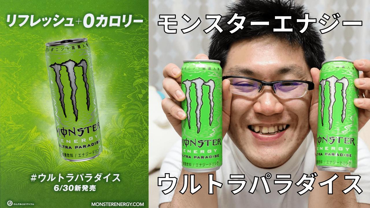 味 モンスター