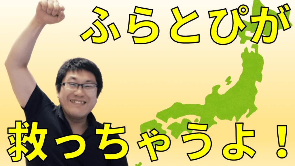 日本を救う!