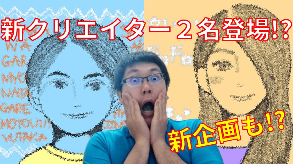 新クリエイター2名登場!? 新企画も!?