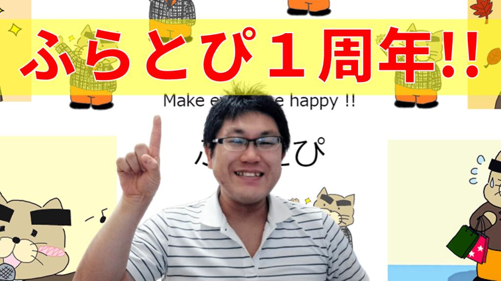 ふらとぴ1周年!!