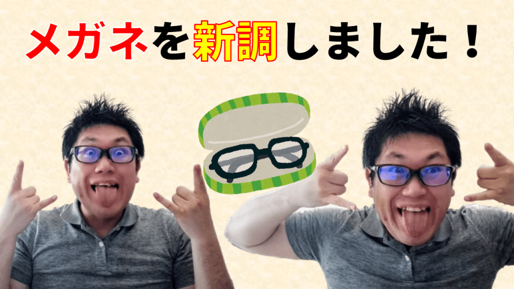 メガネを新調しました!