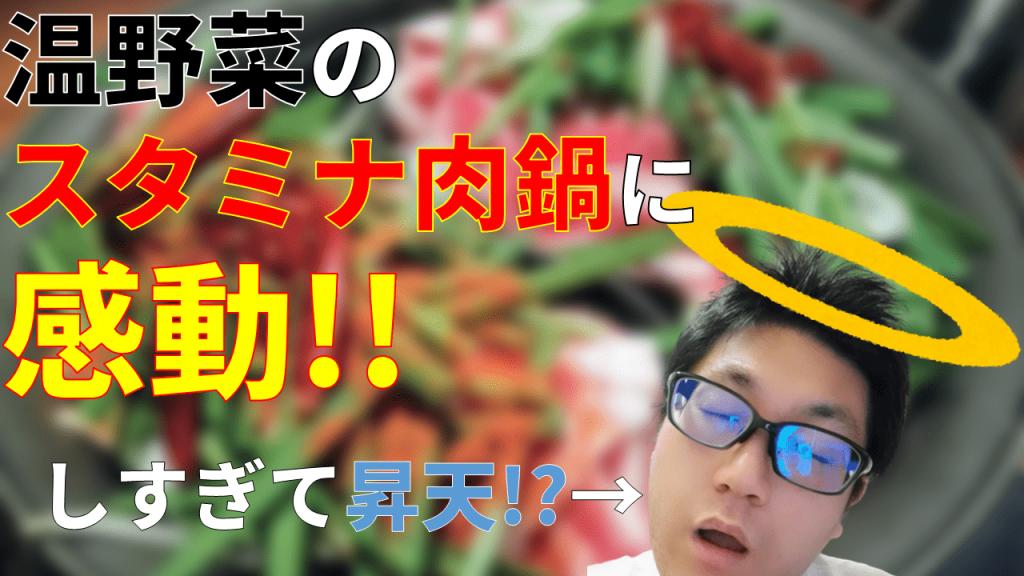 スタミナ肉鍋に感動!