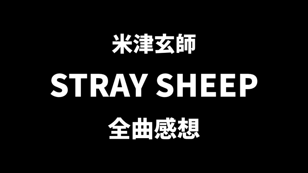 米津玄師「STRAY SHEEP」全曲感想