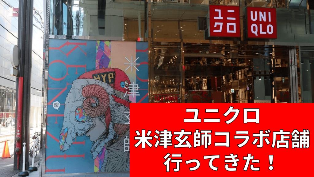 ユニクロ米津玄師コラボ店舗行ってきた!