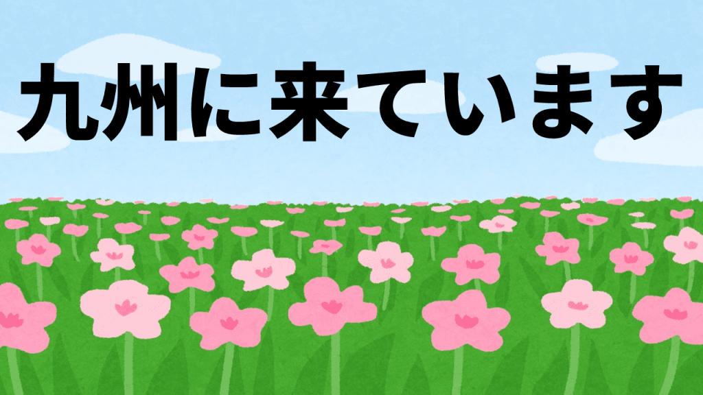 九州に来ています