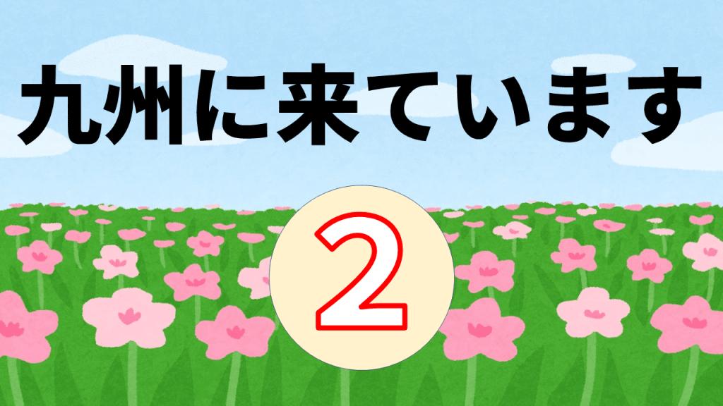 九州に来ています 2