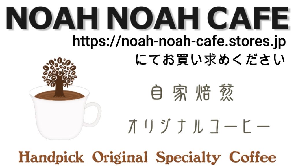 NOAH NOAH CAFE アイキャッチ