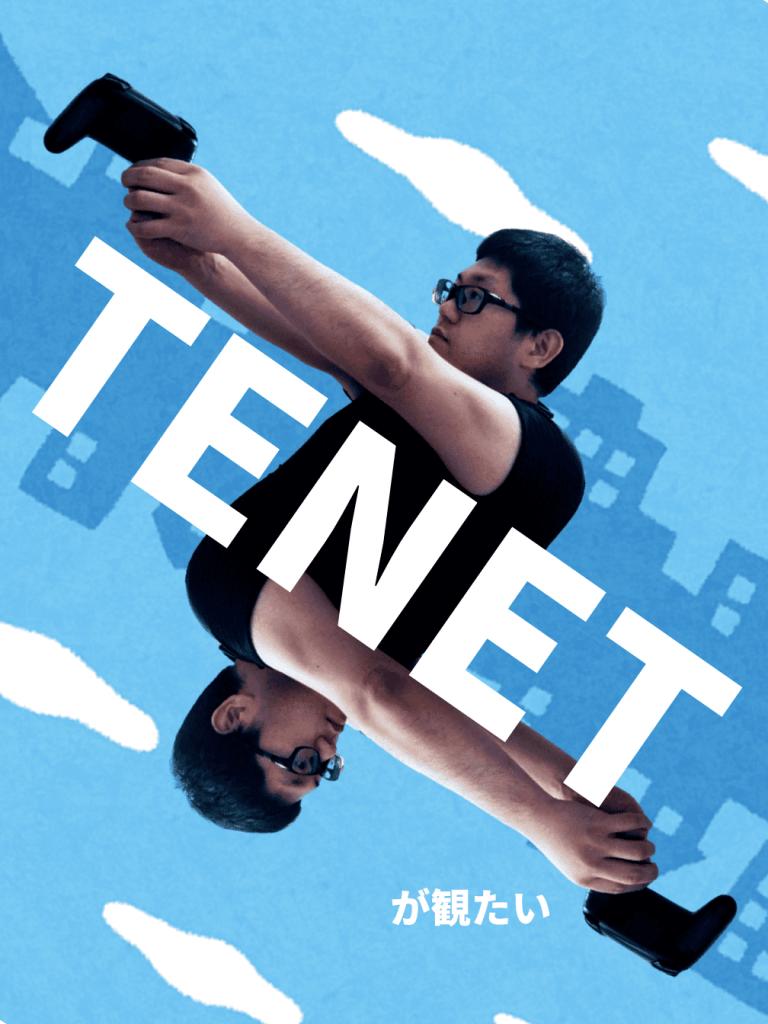 TENETが観たい