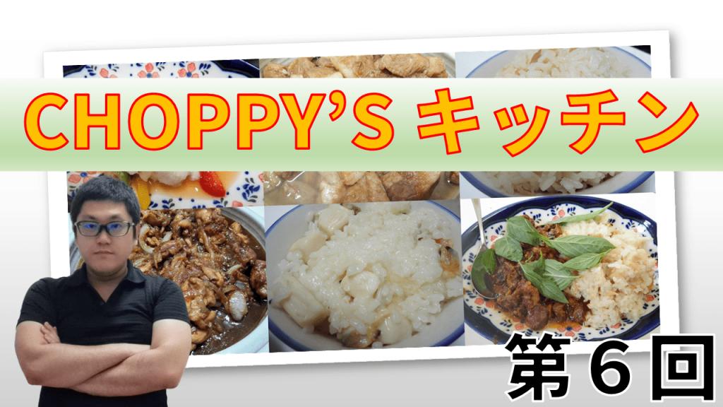 CHOPPY'S キッチン 第6回