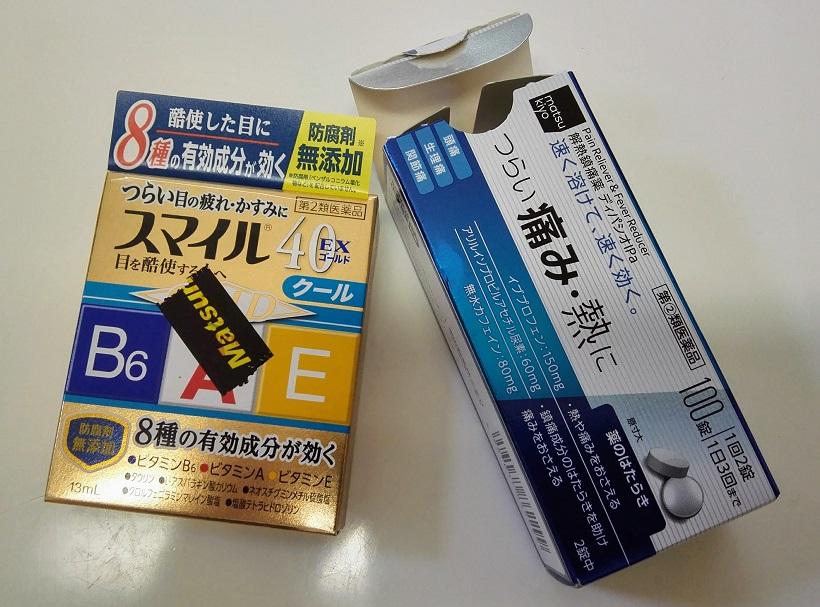 目薬と頭痛薬