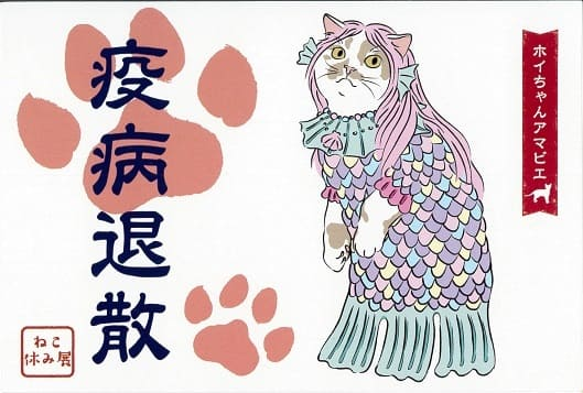 ホイちゃんアマビエ ポストカード
