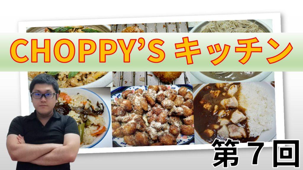 CHOPPY'S キッチン 第7回