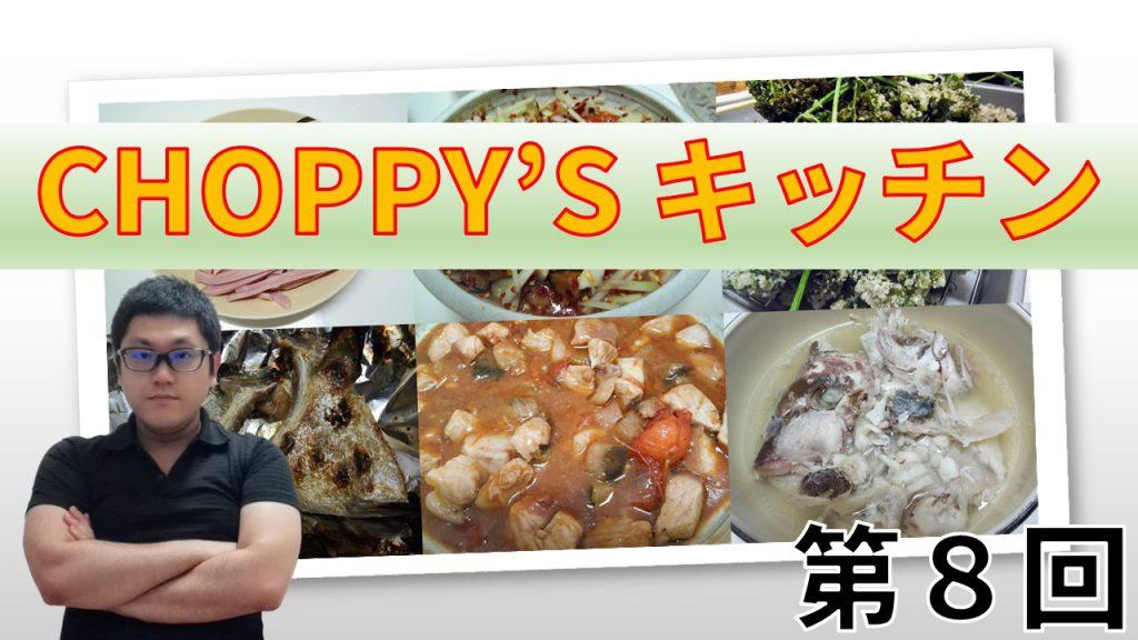 CHOPPY'S キッチン 第8回
