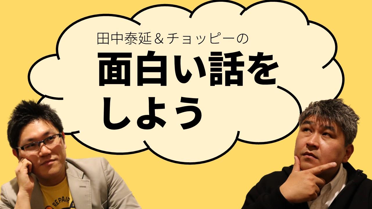 田中泰延&チョッピーの面白い話をしよう アイキャッチ