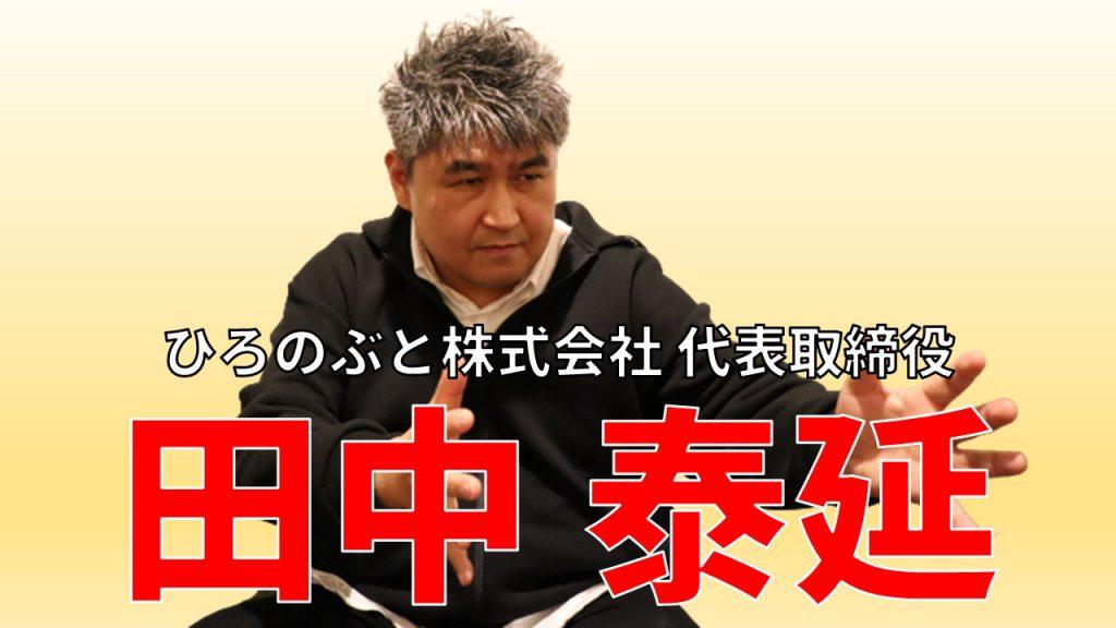 ひろのぶと株式会社 代表取締役 田中 泰延