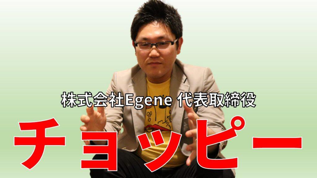 株式会社Egene 代表取締役 チョッピー