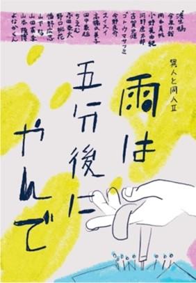 田中泰延 (髙島泰)「東国の櫟」 『雨は五分後にやんで』(ネコノス)所収