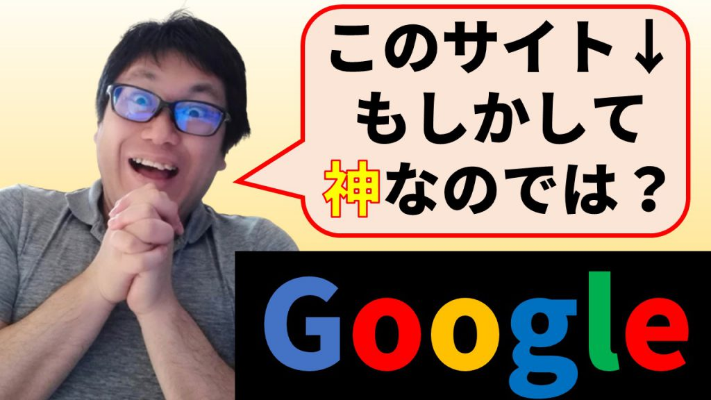 Googleってもしかして神なのでは?