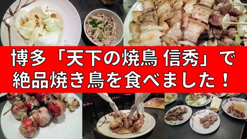 博多「天下の焼鳥 信秀」で絶品焼き鳥を食べました!