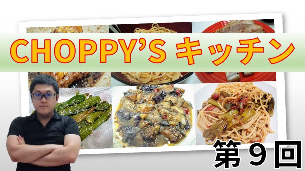 CHOPPY'S キッチン 第9回