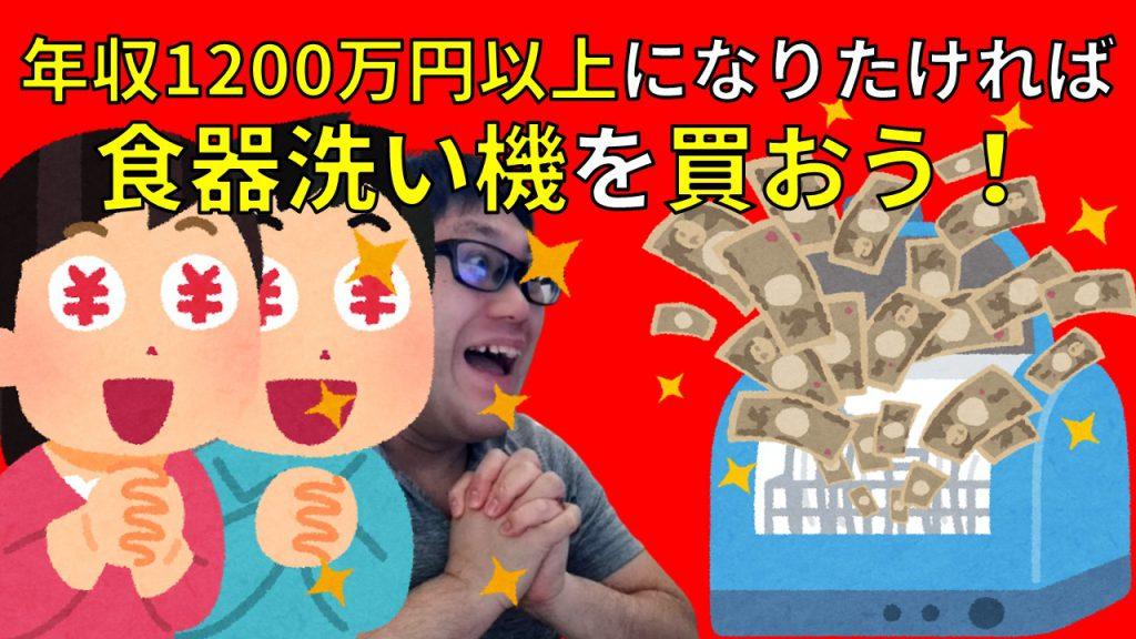 年収1200万円以上になりたければ食器洗い機(食洗器)を買おう!