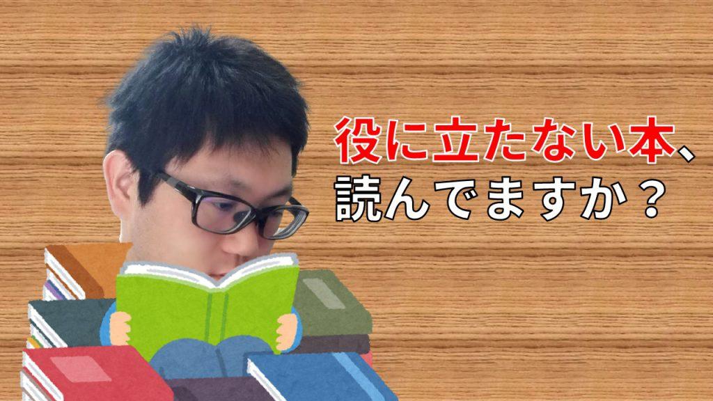 役に立たない本、読んでますか?