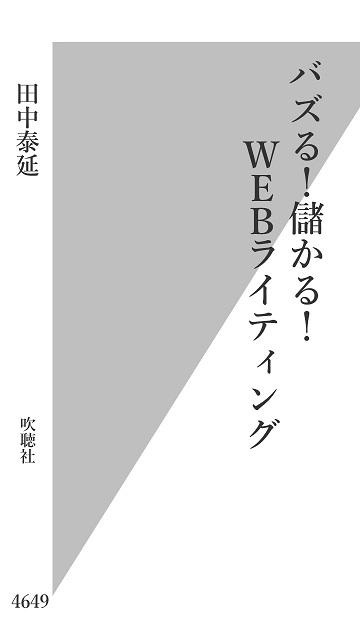 田中泰延 著「バズる!儲かる!WEBライティング」吹聴社(※実在しません)