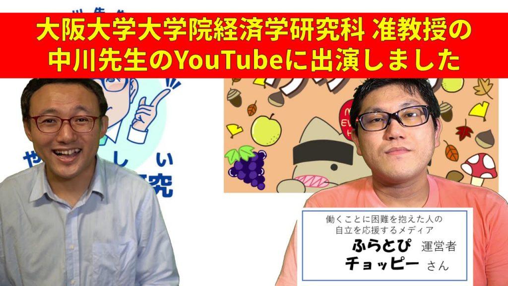 大阪大学大学院経済学研究科 准教授の中川先生のYouTubeに出演しました