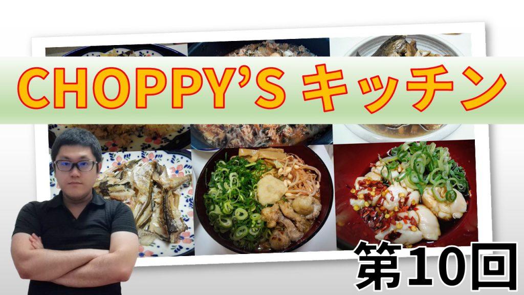 CHOPPY'S キッチン 第10回