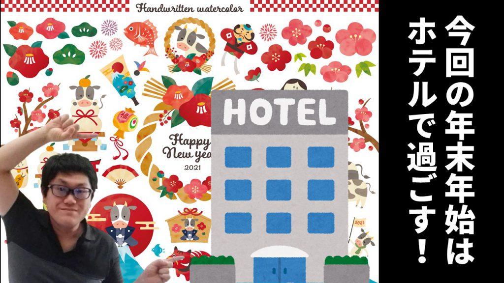 今回の年末年始はホテルで過ごす!